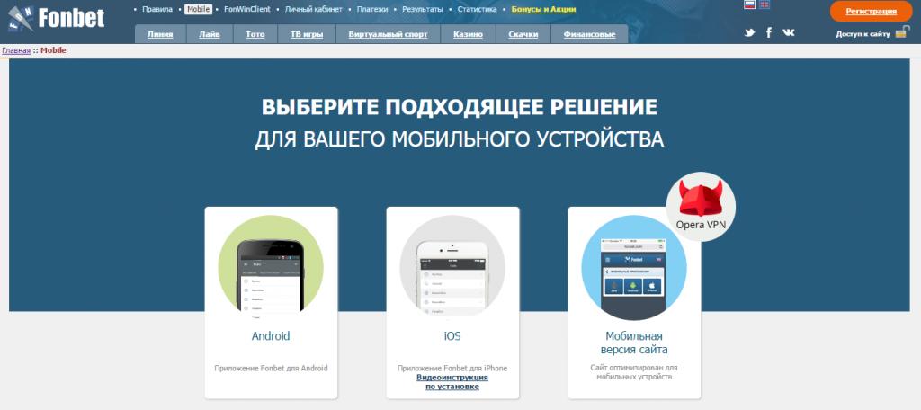 Мобильная версия сайта БК Fonbet